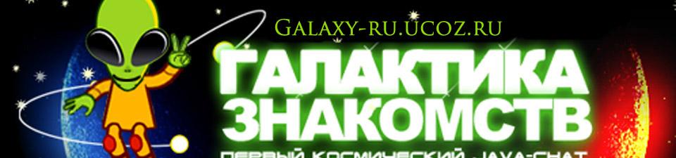 Галактика Знакомств Скачать